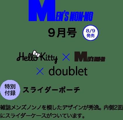 MEN'S NON-NO9月号:8月9日(金)発売 「Hello Kitty×MEN'S NON-NO×doublet スライダーポーチ」 *雑誌メンズノンノを模したデザインが秀逸。内側2面にスライダーケースがついています。