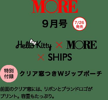 MORE9月号:7月26日(金)発売 「Hello Kitty×MORE×SHIPS クリア窓つきWジップポーチ」 *前面のクリア窓には、リボンとブランドロゴがプリント。容量もたっぷり。