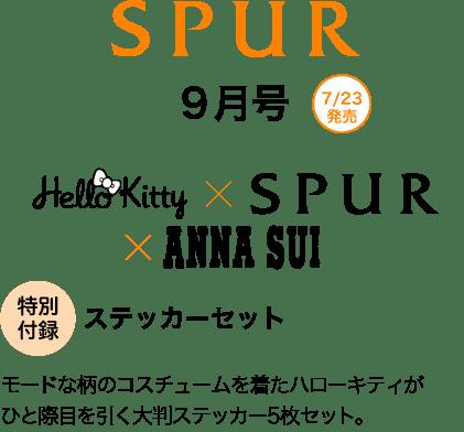 SPUR9月号:7月23日(火)発売 「Hello Kitty×SPUR×ANNA SUI ステッカーセット」 *モードな柄のコスチュームを着たハローキティがひと際目を引く大判ステッカー5枚セット。