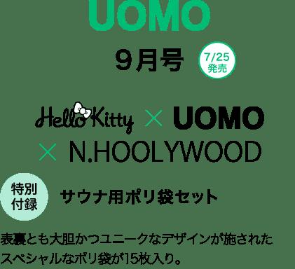 UOMO9月号:7月25日(木)発売 「Hello Kitty×UOMO×N.HOOLYWOOD サウナ用ポリ袋セット」 *表裏とも大胆かつユニークなデザインが施されたスペシャルなポリ袋が15枚入り。