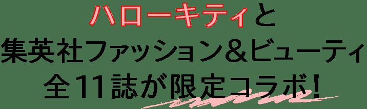 ハローキティと集英社ファッション&ビューティ全11誌が限定コラボ!