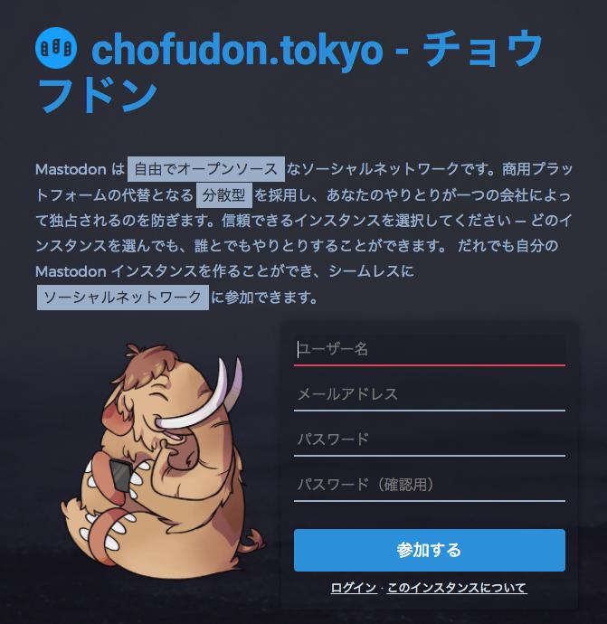 Chofudon