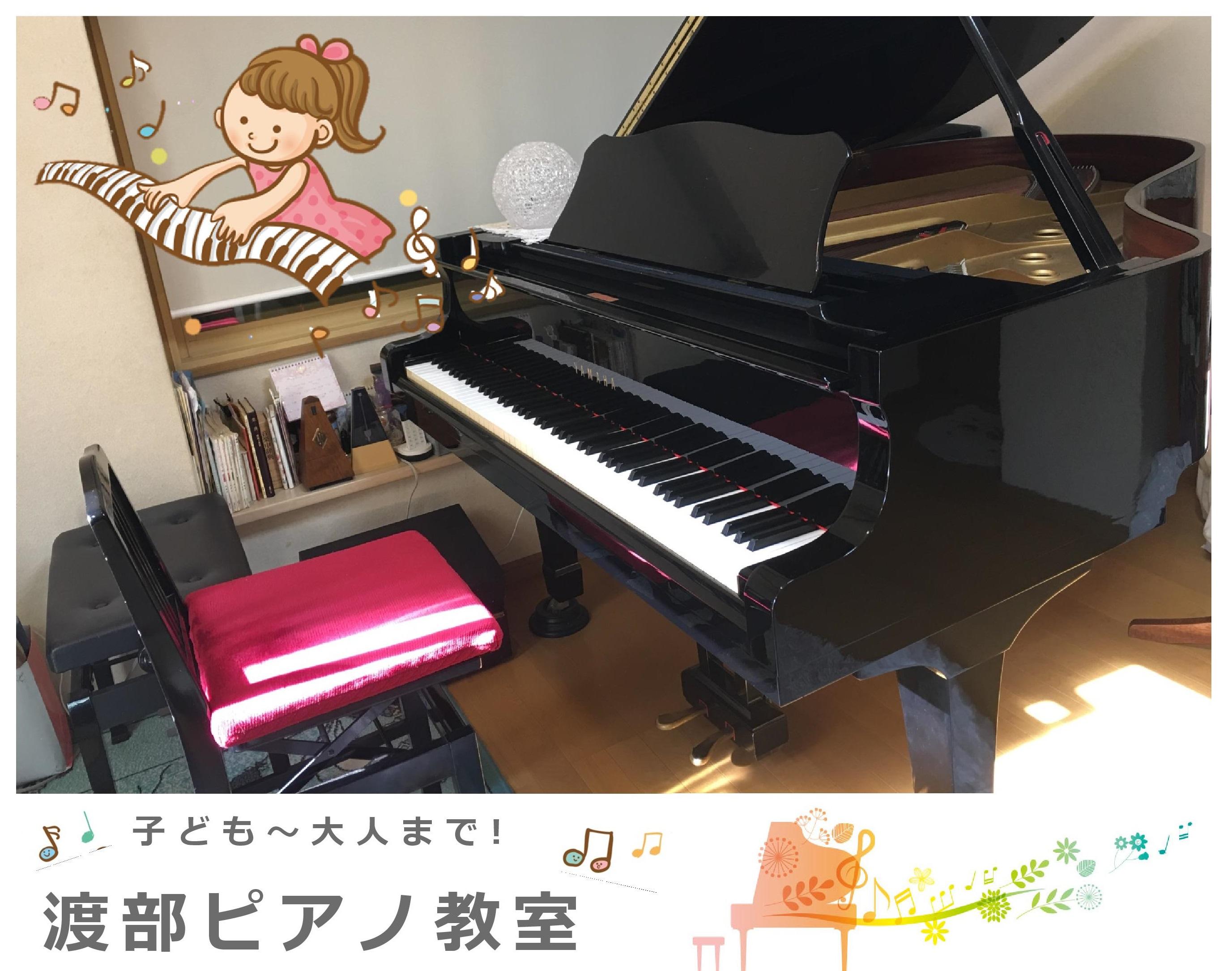 渡部ピアノ教室