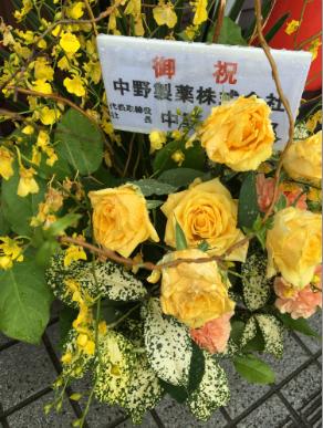 2018.11.1 OPEN 中野製薬株式会社様からきれいなお花をいただきました!