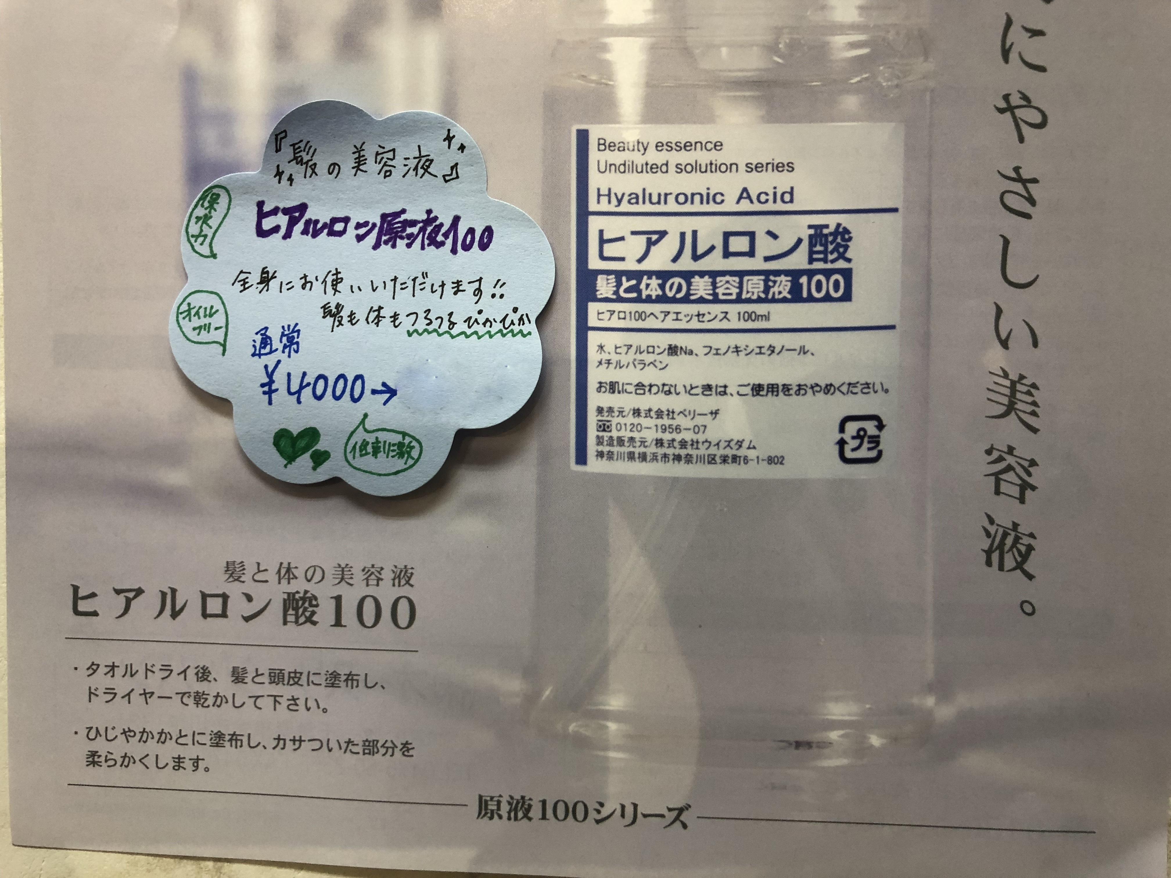 髪の美容液「ヒアルロン原液100」もお得な価格で販売中です!