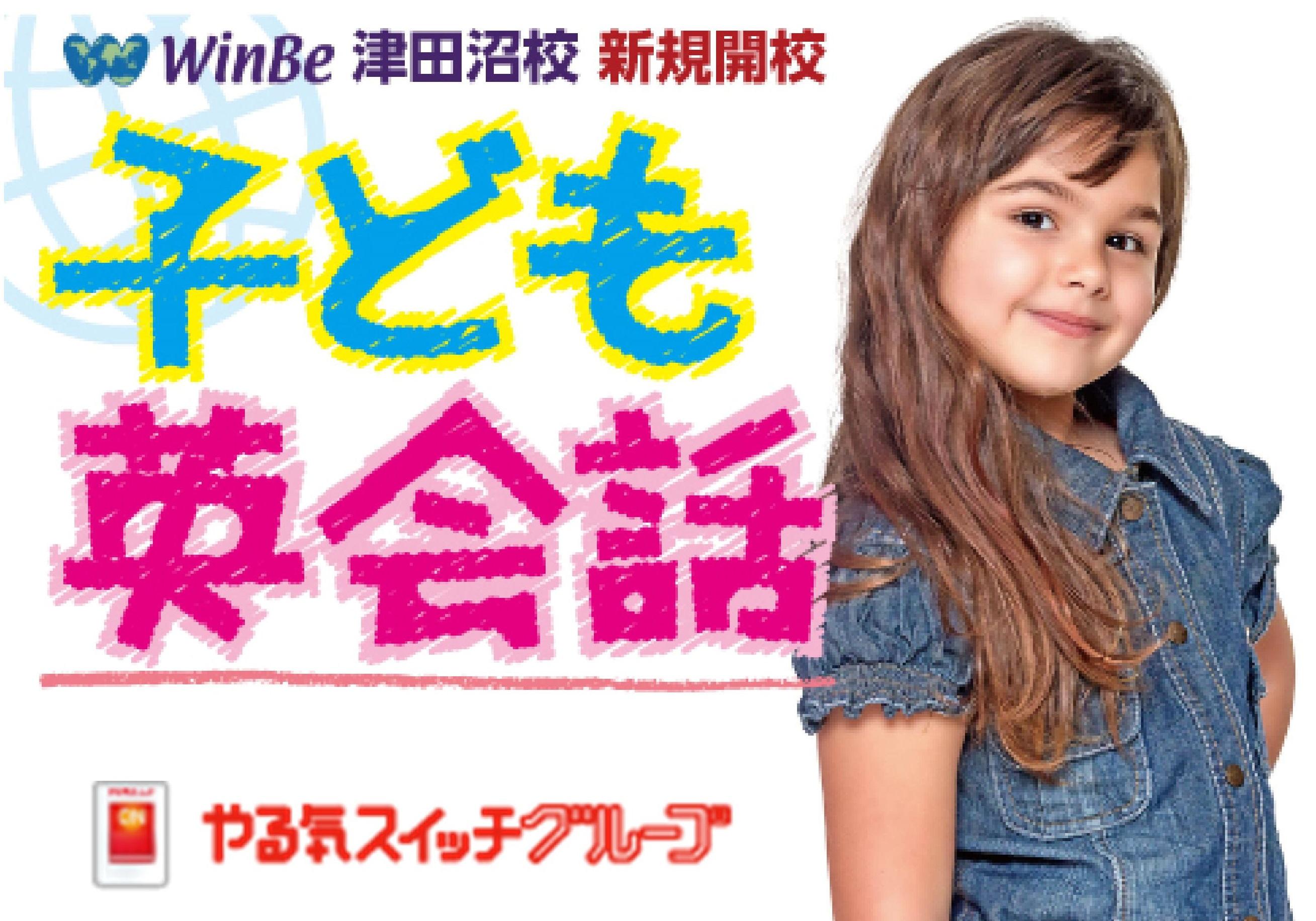 WinBe 津田沼校