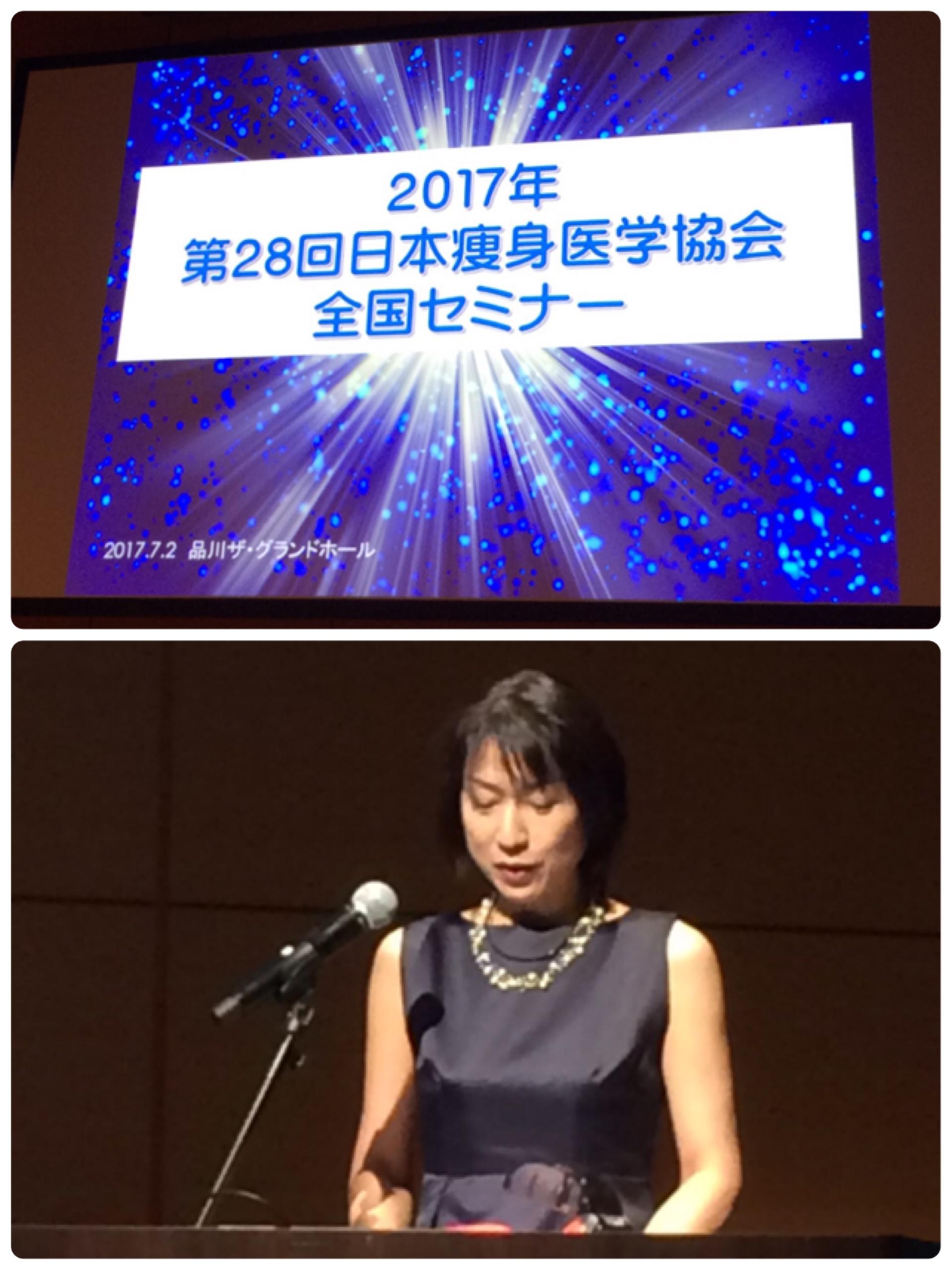日本痩身医学協会全国セミナーにて発表