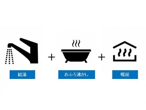 <戸建て用>暖房付温水給湯器(TES)