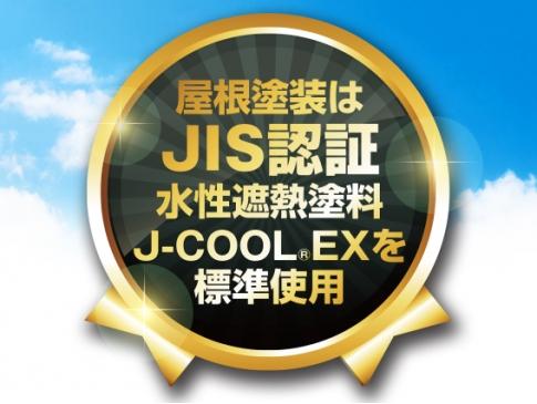 塗るだけで省エネ・節電対策♪屋根塗装はJIS認証水性遮熱塗料【J-COOL®EX】を標準使用!