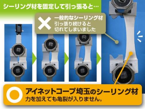 シーリング(目地)材の【コープジョイントタフ】は他社製品と比較すると、 強度の違いがわかります!