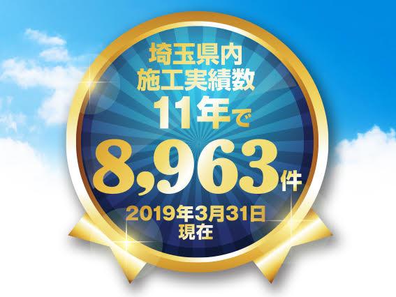 埼玉県内施工実績数11年で8963件!2019年3月31日現在