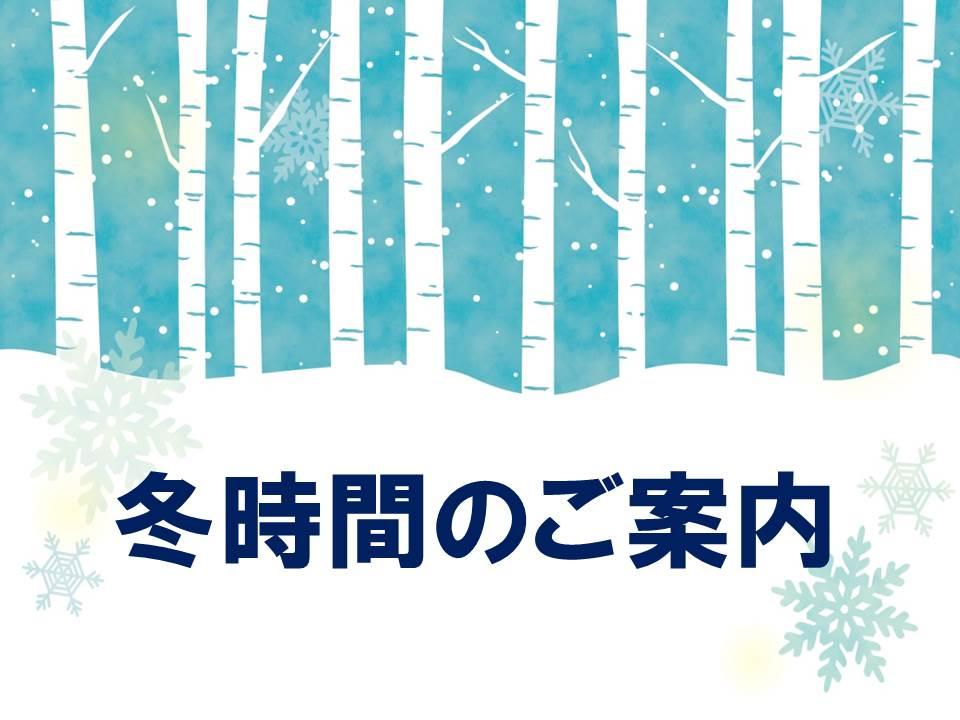 【2019年4上旬まで】冬時間のご案内
