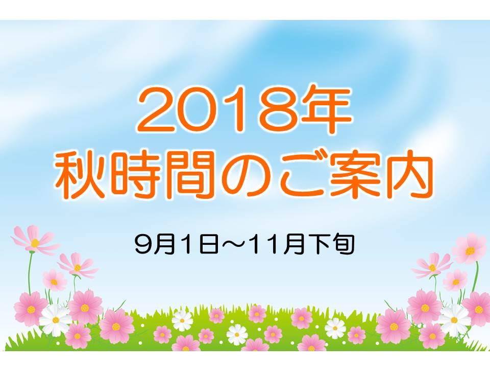 【2018年 9/1~11下旬】秋時間のご案内