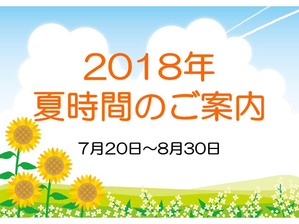 【2018年 7/20~8/30】夏時間のご案内