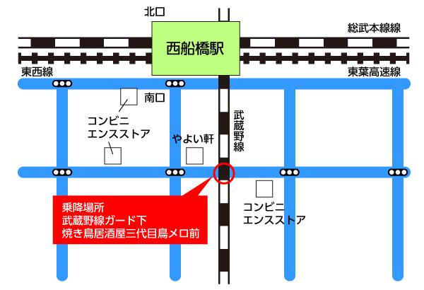 西船橋駅 無料送迎バス 出発場所