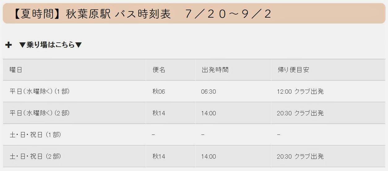 【夏時間】秋葉原駅 送迎バス運行スケジュール