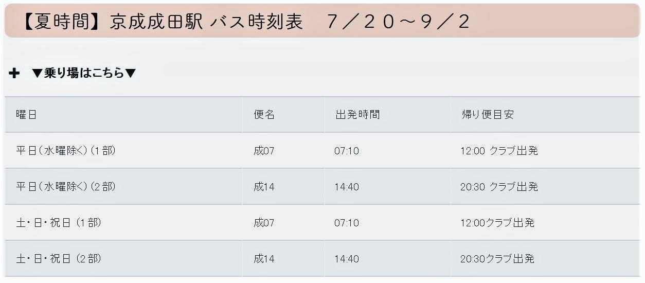【夏時間】京成成田駅 送迎バス運行スケジュール