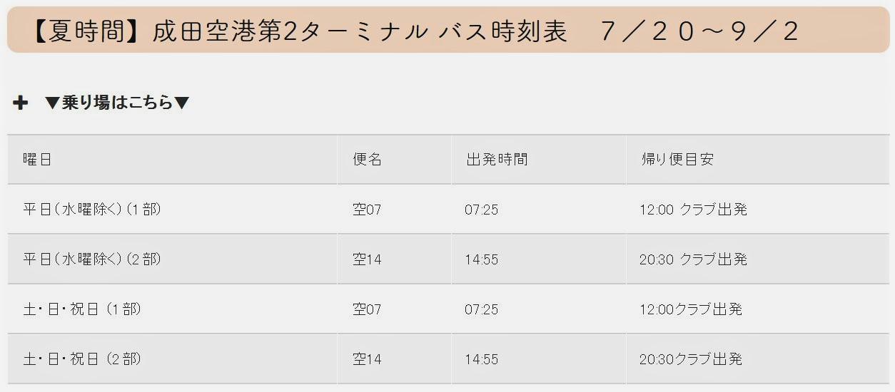 【夏時間】成田空港第2ターミナル 送迎バス運行スケジュール