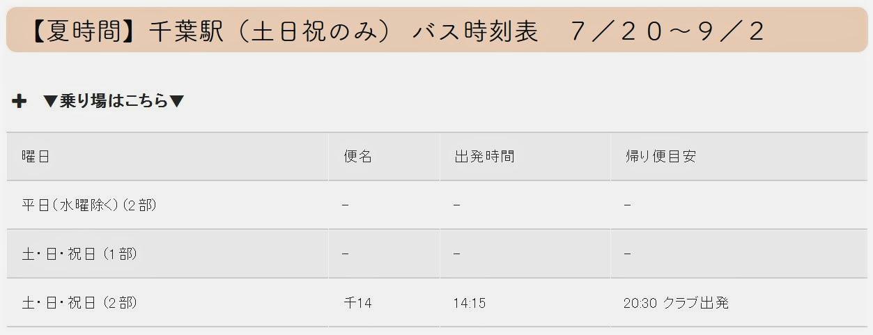 【夏時間】千葉駅(土日祝のみ)送迎バス運行スケジュール