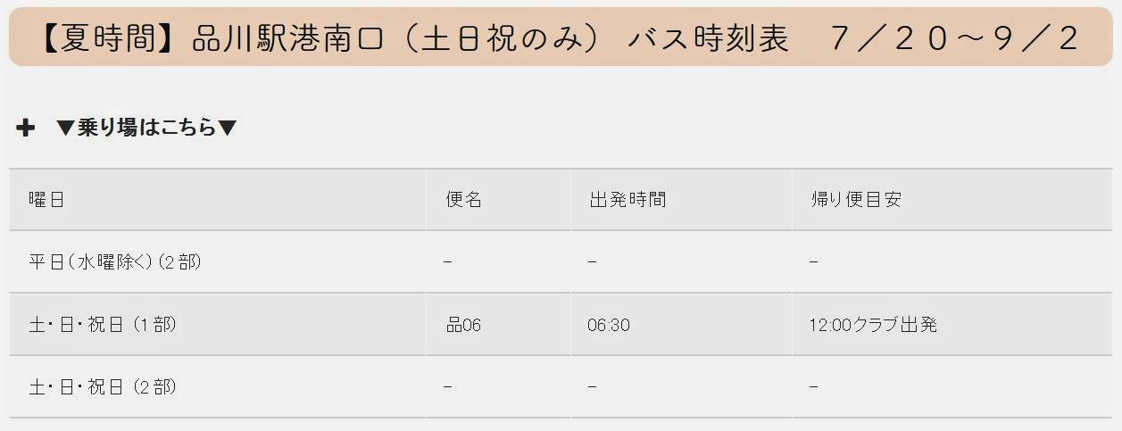 【夏時間】品川駅南口(土日祝のみ)送迎バス運行スケジュール