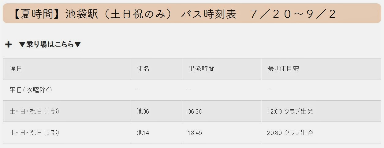【夏時間】池袋駅(土日祝のみ)送迎バス運行スケジュール