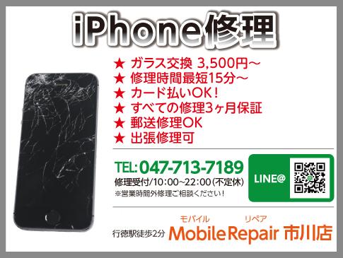 Mobile Repair市川店
