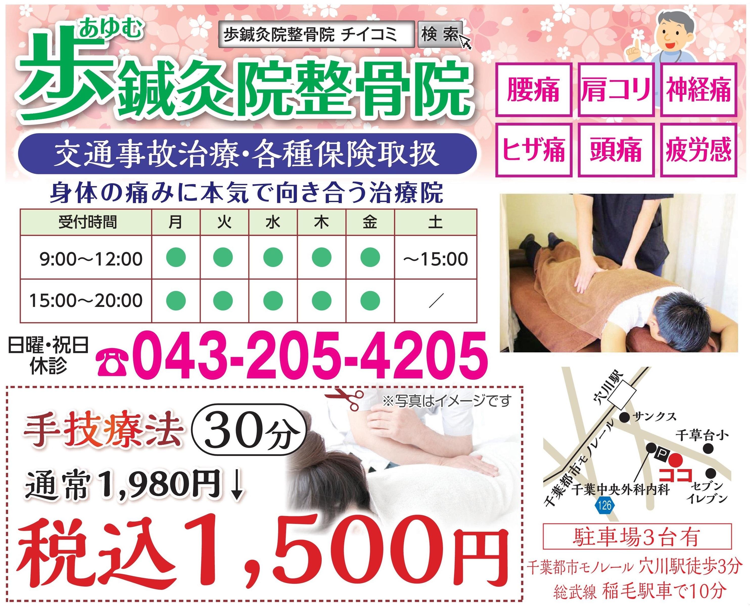【3/9号ちいき新聞】歩鍼灸院整骨院の広告が掲載されてます!