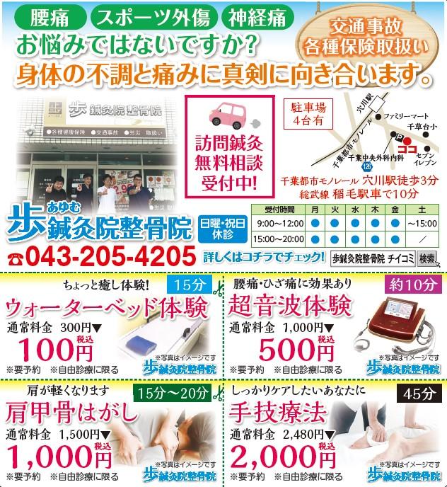 【8/9号ちいき新聞】歩鍼灸院整骨院の広告が掲載されてます!
