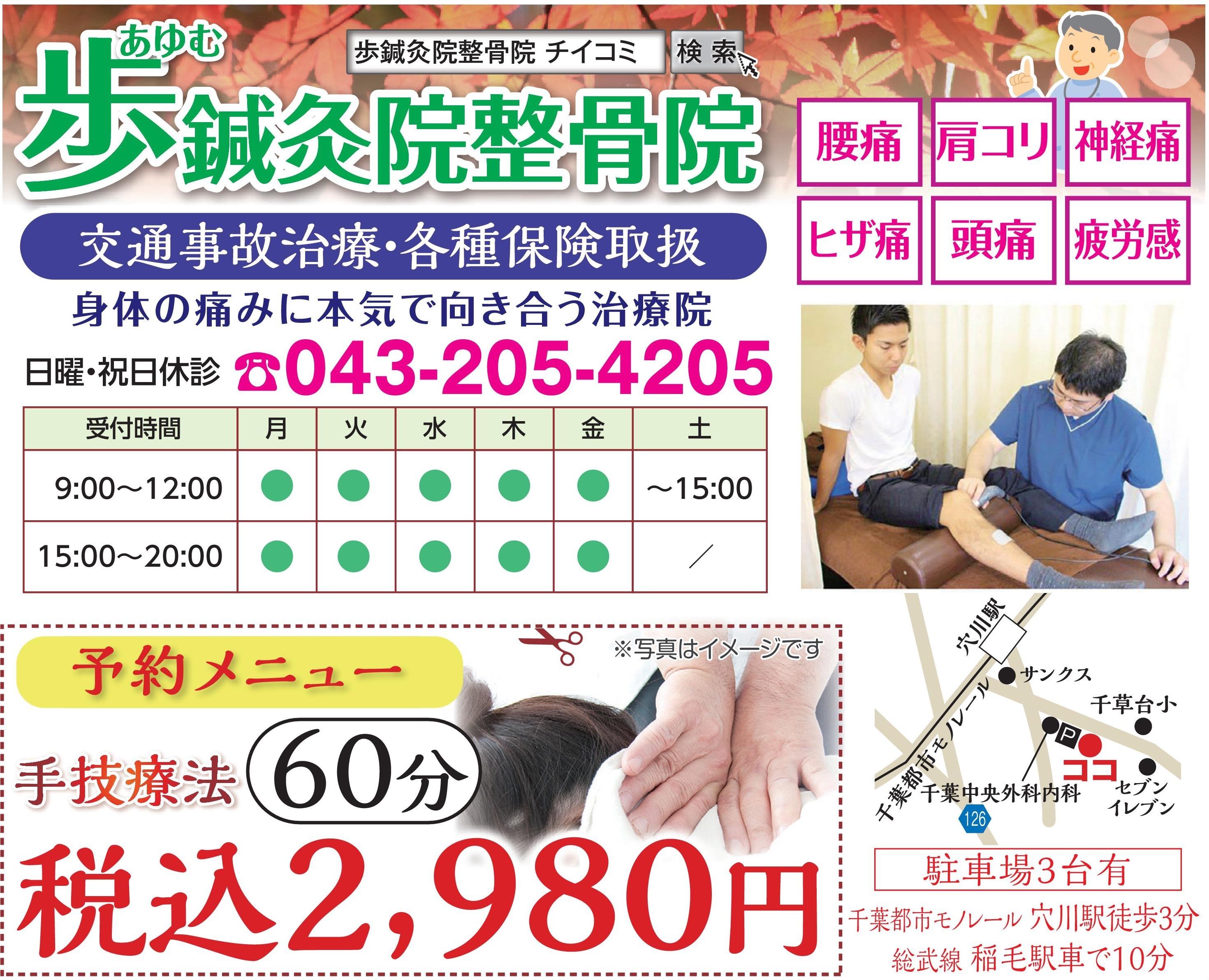 【11/24号ちいき新聞】歩鍼灸院整骨院の広告が掲載されてます