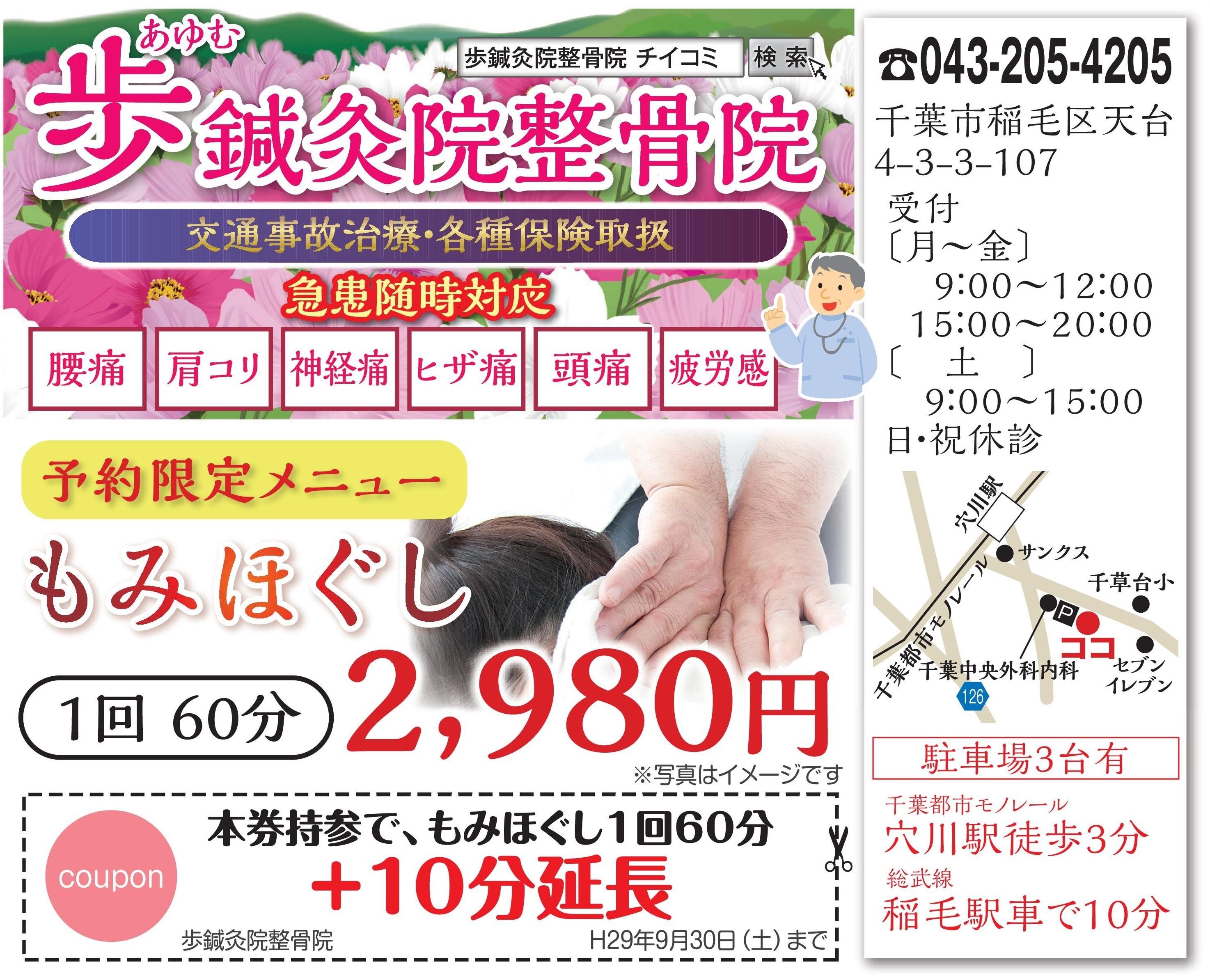 【9/1号ちいき新聞】歩鍼灸院整骨院の広告が掲載されてます!