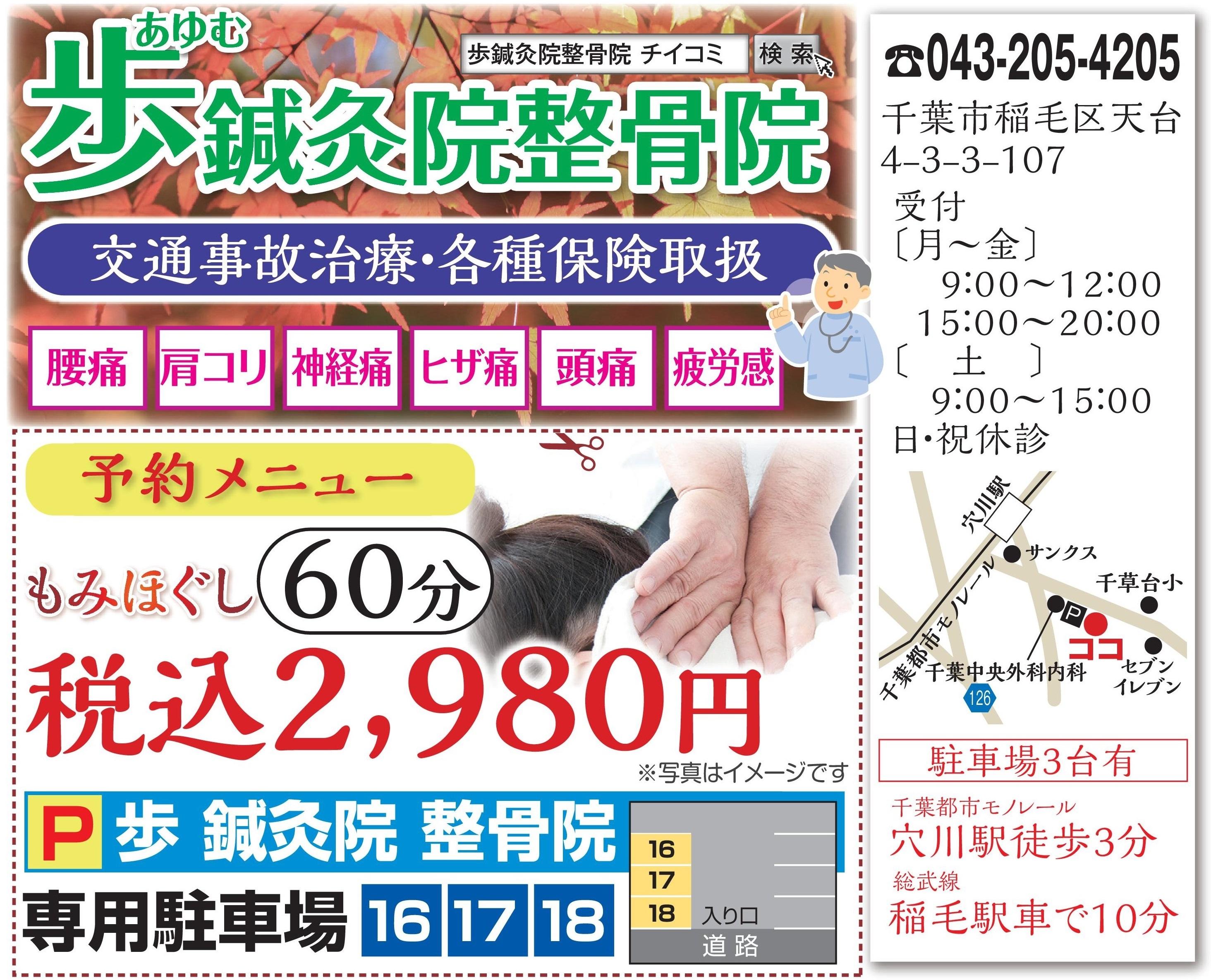 【10/20号ちいき新聞】歩鍼灸院整骨院の広告が掲載されてます!