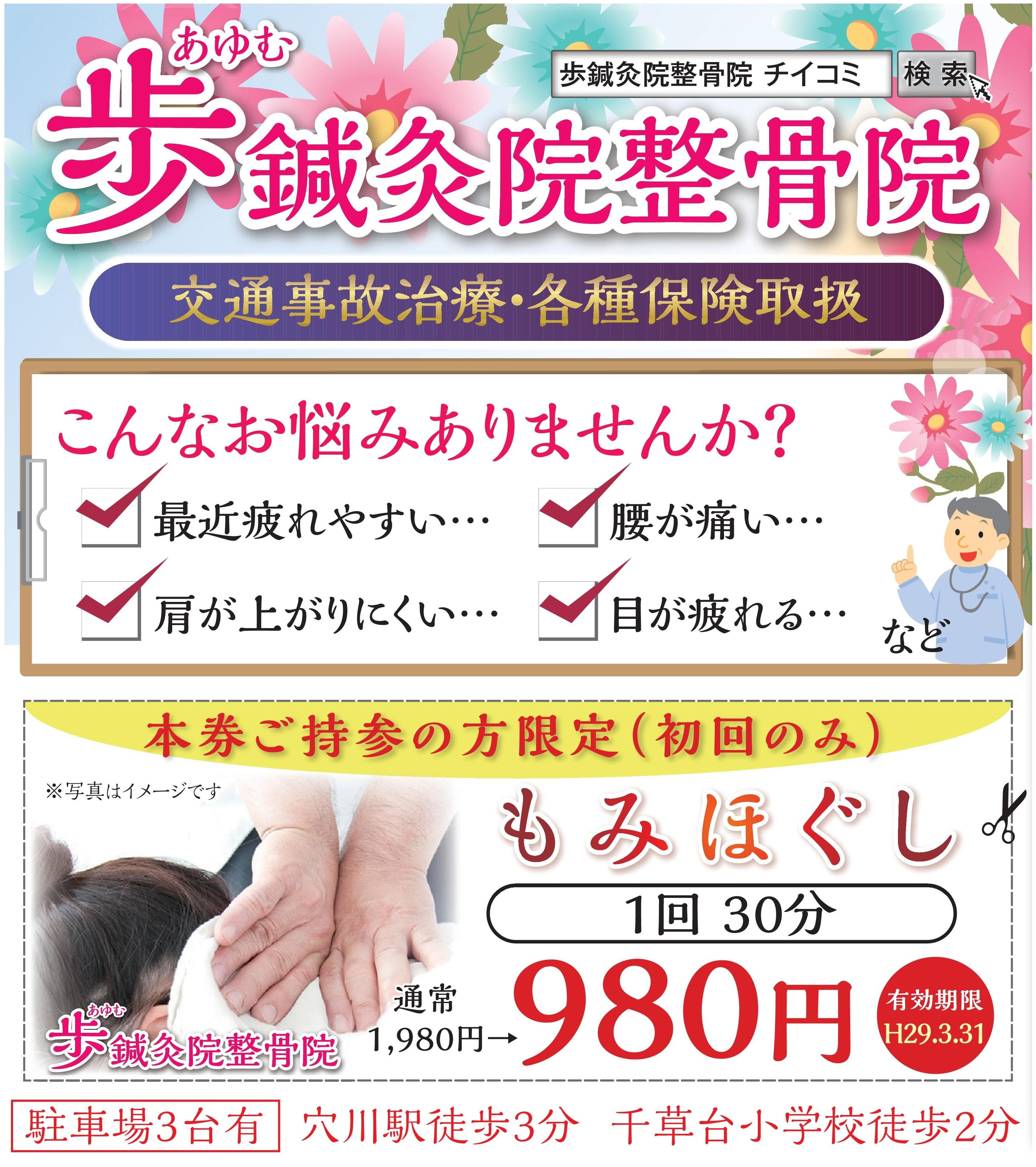 【2/24号ちいき新聞】歩鍼灸院整骨院の広告が掲載されてます!