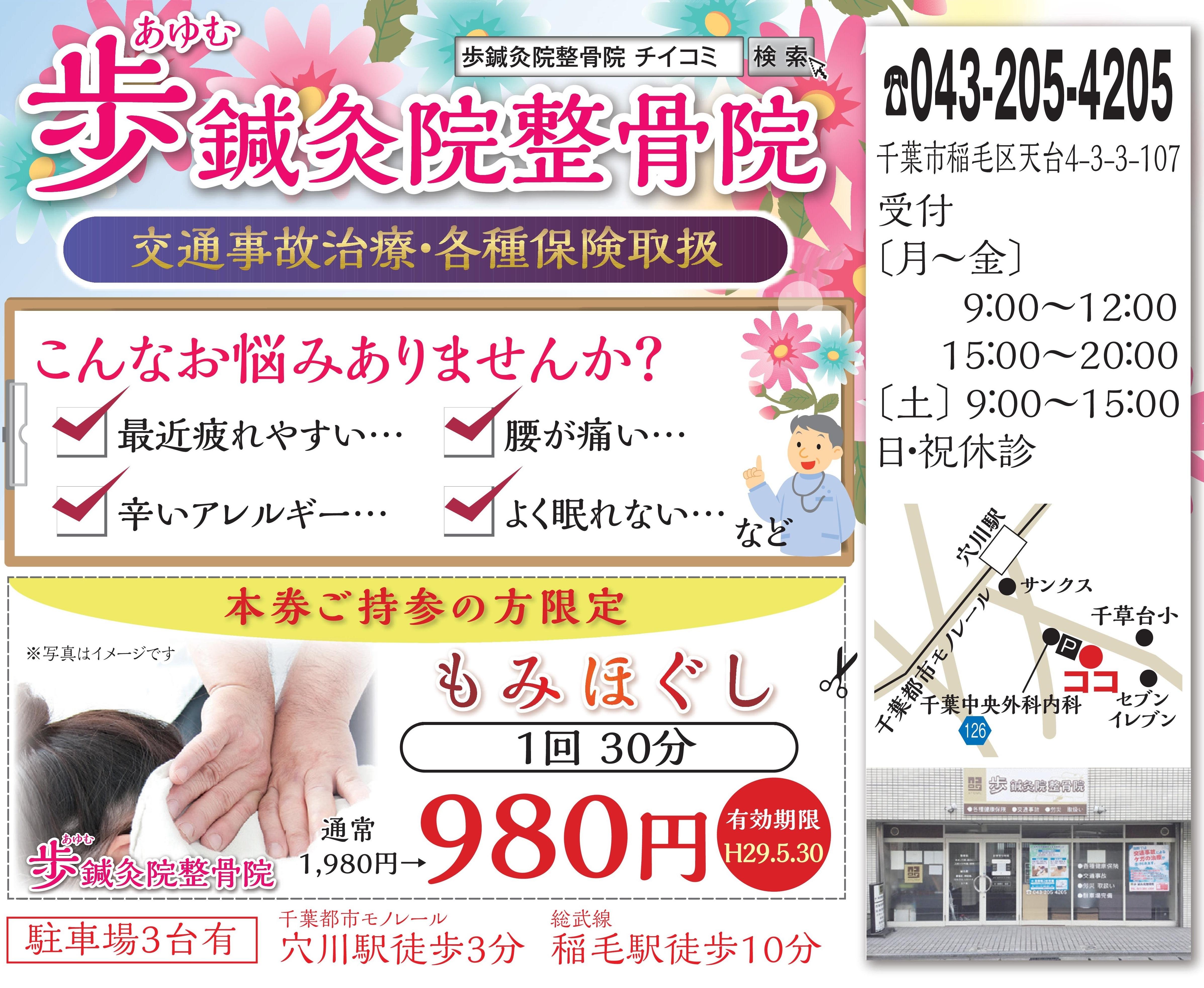 【4/14号ちいき新聞】歩鍼灸院整骨院の広告が掲載されてます!