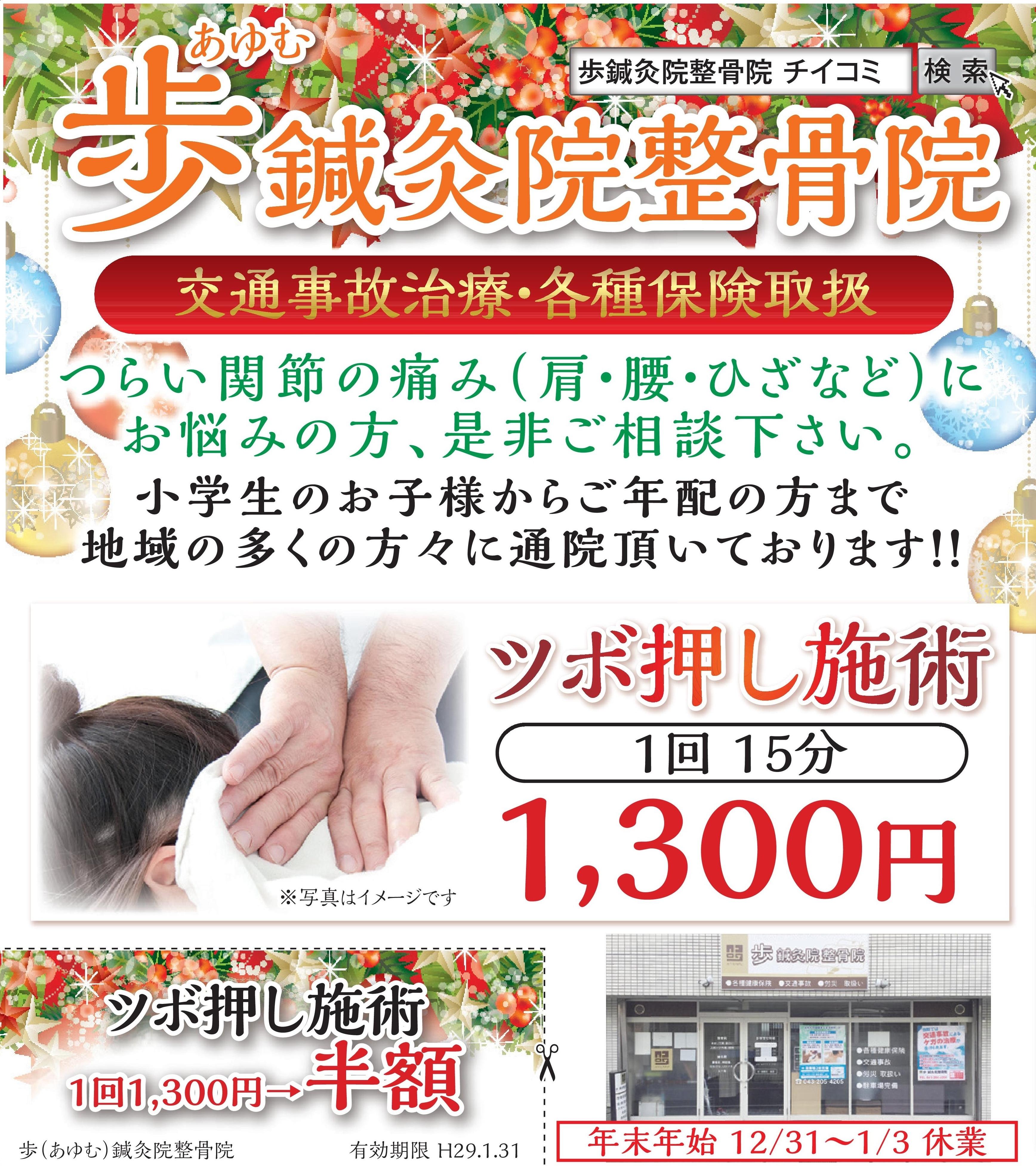 【12/23号ちいき新聞】歩鍼灸院整骨院の広告が掲載されてます!