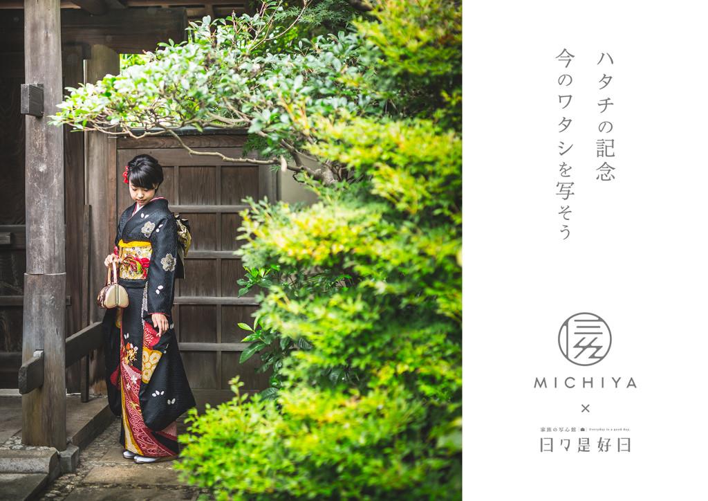 ハタチの記念 MICHIYA×Hibikore成人式撮影コラボプラン