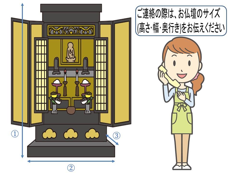 仏壇処分までの流れ