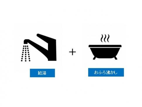 <戸建て用>給湯+おふろ沸かし/隣接型:浴槽が2つ穴