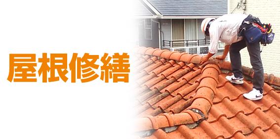 屋根葺き替え・屋根重ね葺き・屋根修繕