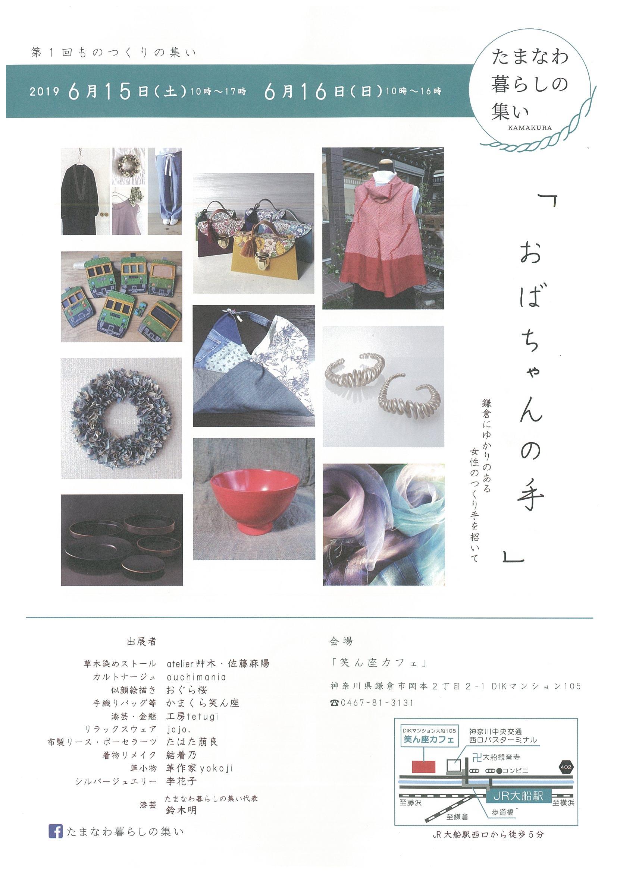 2019年6月15日(土)~16日(日)「おばちゃんの手」in大船に参加します!!
