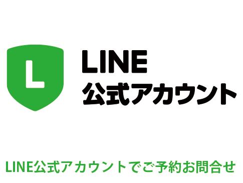 \%%LINE見積り承ります!>登録はこちらをクリック♪,ps://line.me/R/ti/p/%40328uuzlx%%/ LINEで写真をお送りいただくだけで、簡易見積もり! ご相談も受け付けしておりますので、お気軽にお問合せください。