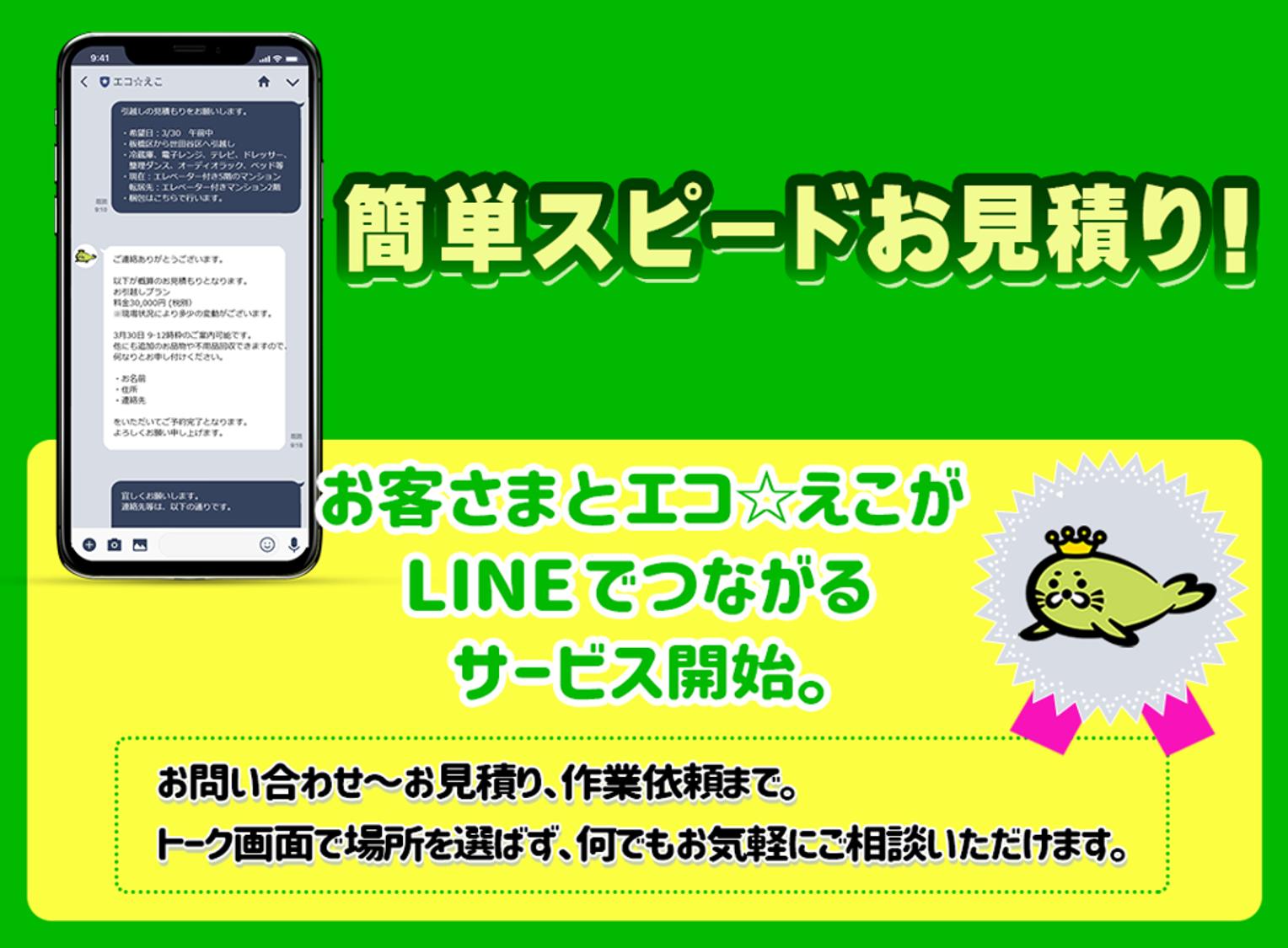 LINEアプリでもお見積りできます!