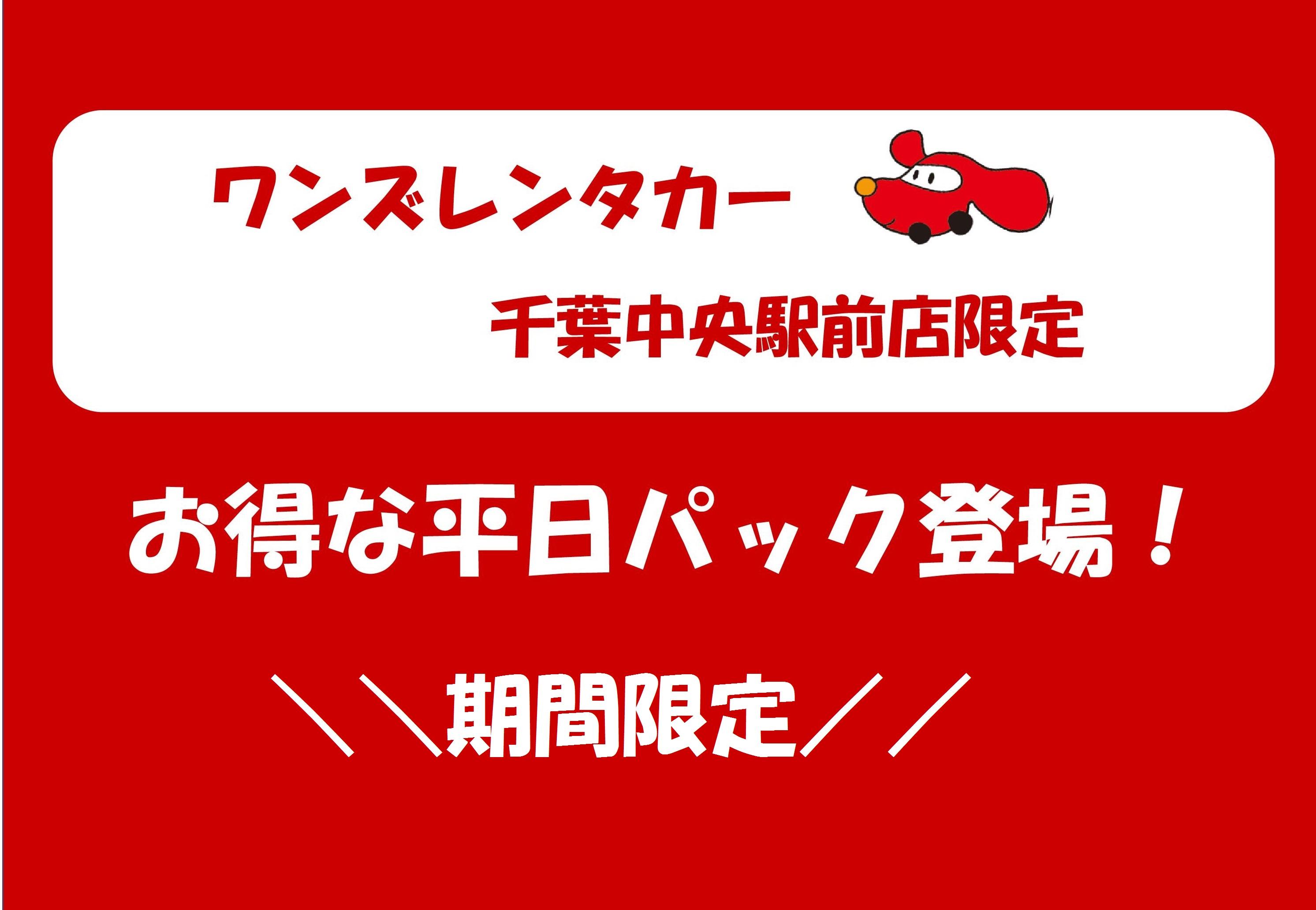 お得な平日パック登場!!