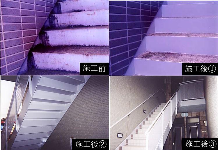 【施工事例】平成15年グリーンヒル様階段鉄部塗装