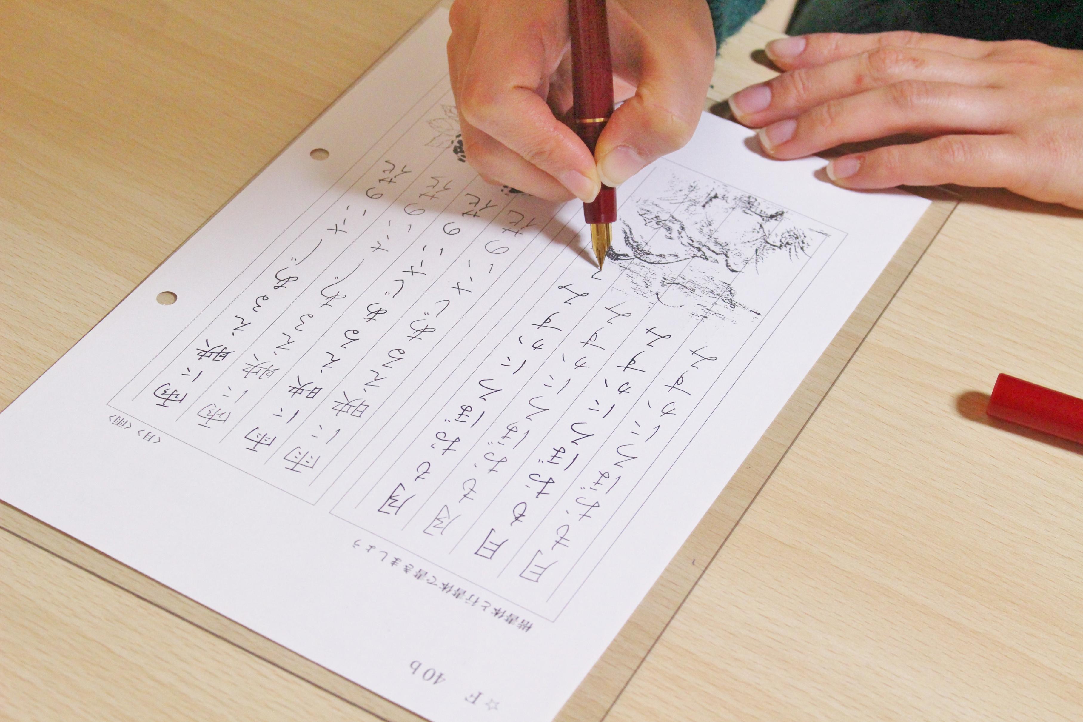 万年筆タイプのペンを使用したペン習字