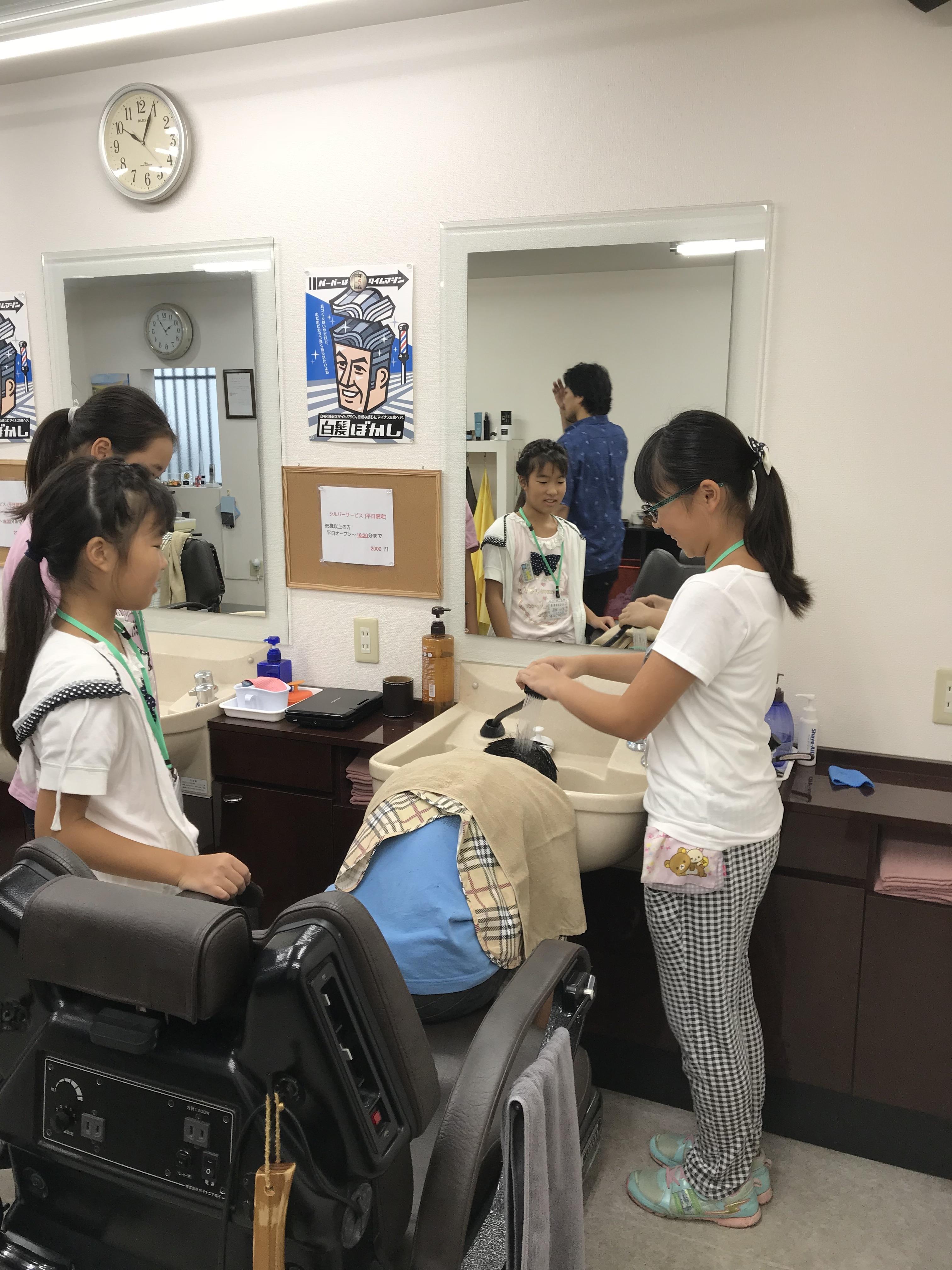 【職業体験】初めての体験でドキドキ!