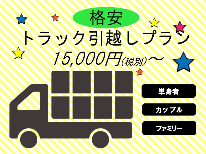 【格安】トラック引越しプラン