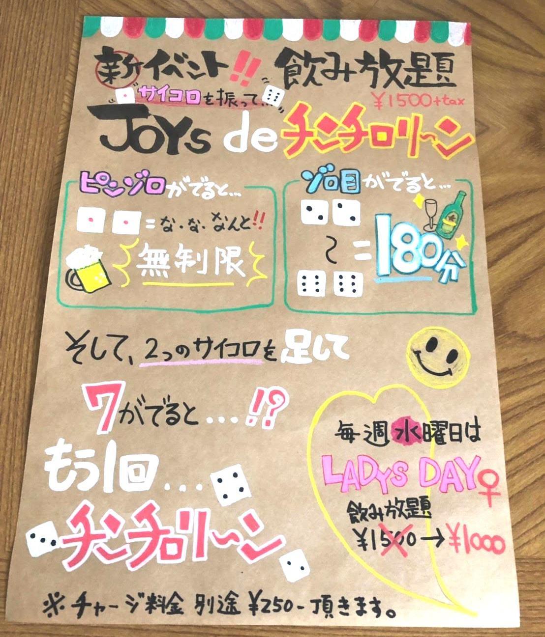 ★新イベント★サイコロ振って JOYs de チンチロリーン
