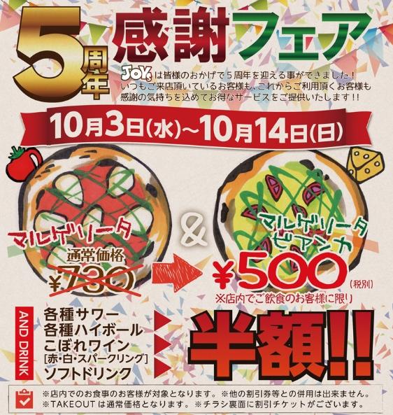 【10/3~10/14まで限定】5周年感謝フェア!マルゲリータ500円・対象ドリンク半額!!