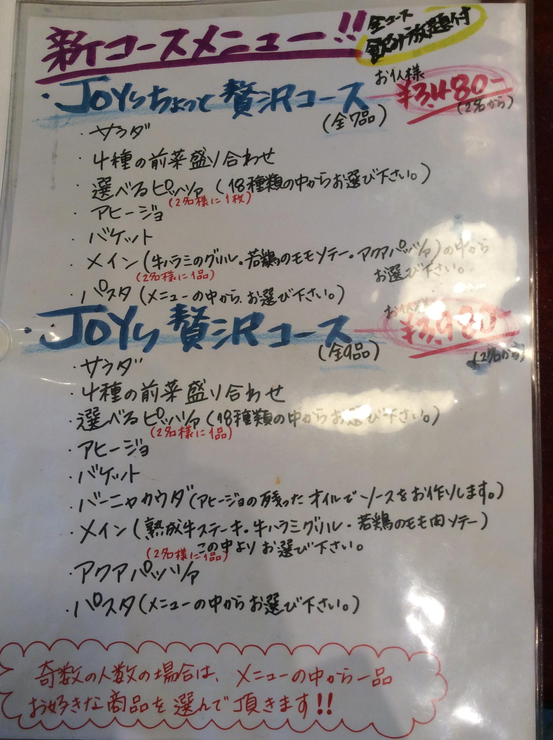 幹事様、忘年会のご予約はお済みですか?五井駅近くのジョイズへ!
