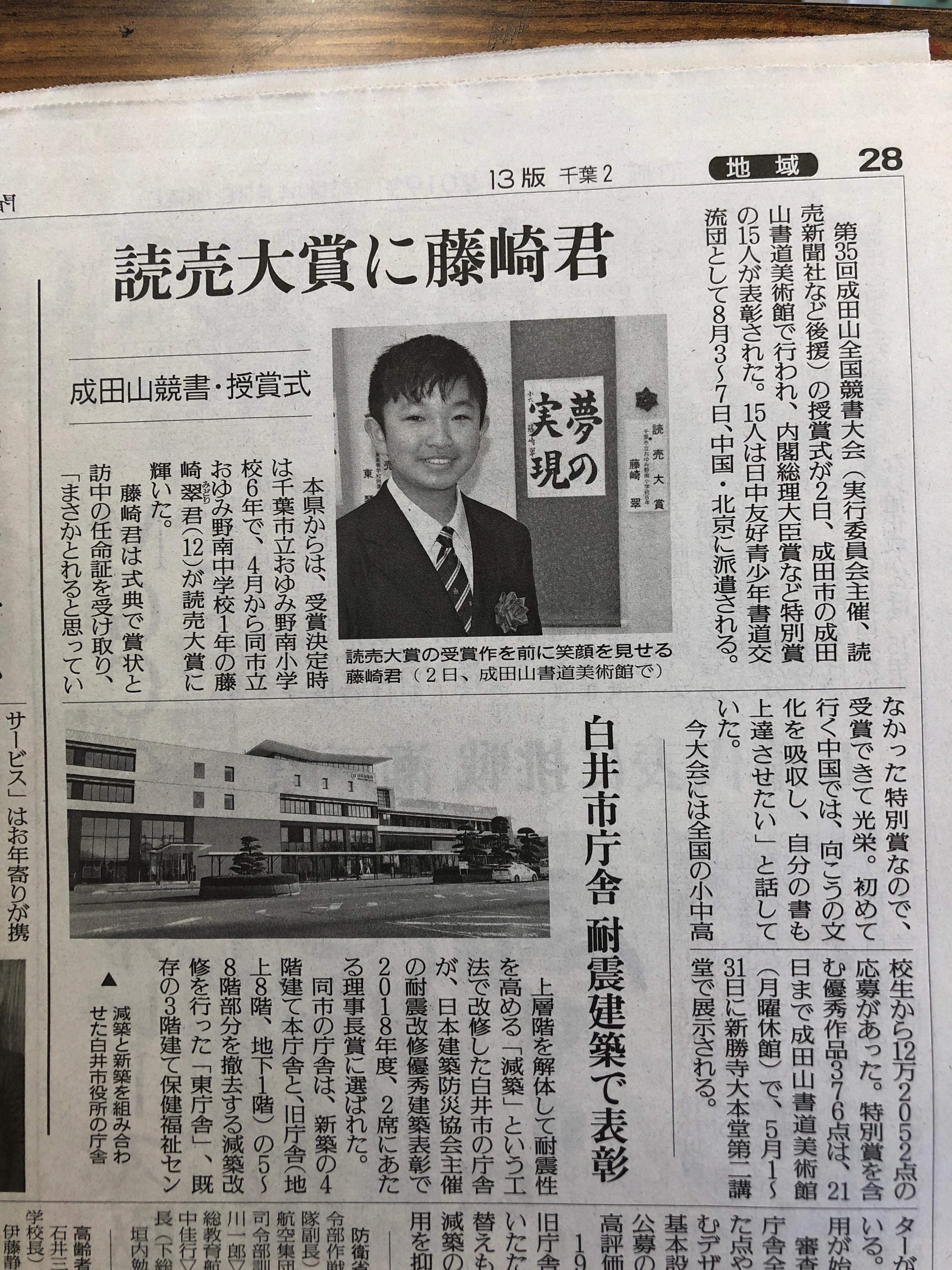成田山全国競書大会で読売大賞を受賞しました